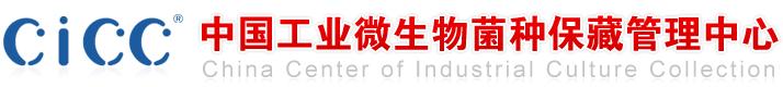 中国工业微生物菌种保藏管理中心