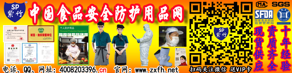 中国食品安全防护用品网