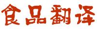 食品翻译中心