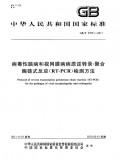GB/T 27531-2011病毒性脑病和视网膜病病原逆转录-聚合酶链式反应检测方法英文版需联系翻译