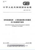 GB/T 27537-2011 A型流感病毒分型基因芯片检测操作规程 英文版 需联系翻译
