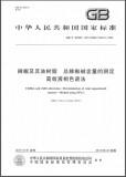 GB/T 30388-2013 辣椒及其油树脂 总辣椒碱含量的测定 英文版 需联系翻译