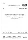 GB 51219-2017 禽类屠宰与分割车间设计规范 英文版 需联系翻译