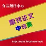 食品期刊论文翻译 中译英 单位:元/每千字符数