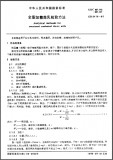 GB/T 5418-1985 全脂加糖炼乳检验方法 英文版