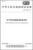 GB/T 29360-2012 电子物证数据恢复检验规程 英文版 需联系翻译