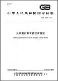 GB/T 30890-2014 凡纳滨对虾育苗技术规范 英文版