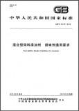 GB/T 31215-2014 混合型饲料添加剂 甜味剂通用要求 英文版