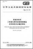 GB/T 17041-2012表面活性剂乙氧基化醇和烷基酚硫酸盐活性物质总含量的测定英文版需联系翻译