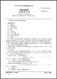GB 5526-1985 植物油脂检验 比重测定法 英文版