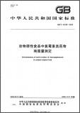 GBT 22338-2008 动物源性食品中氯霉素类药物残留量测定 英文版