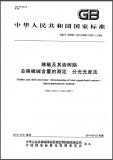 GB/T 30389-2013 辣椒及其油树脂 总辣椒碱含量的测定 分光光度法 英文版 需联系翻译
