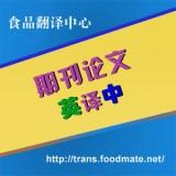 食品期刊论文翻译 英译中 单位:元/每千字符数