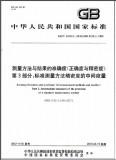 GB/T 6379.3-2012 测量方法与结果的准确度第3部分:标准测量方法精密度英文版需联系翻译