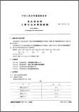 GB 13510-1992 食品添加剂 三聚甘油单硬脂酸酯 英文版