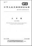 GB/T 30379-2013 大豆蔻 英文版 需联系翻译