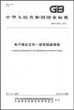 GB/T 29361-2012 电子物证文件一致性检验规程 英文版 需联系翻译