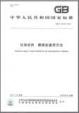 GB/T 34704-2017 化学试剂 醛测定通用方法 英文版
