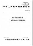 GB 8820-2010 食品添加剂 葡萄糖酸锌 英文版 已有译文已打五折