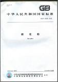 GB/T 30359-2013 蜂花粉 英文版 需联系翻译