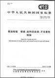 GBT 5494-2008 粮油检验 粮食、油料的杂质、不完善粒检验 英文版