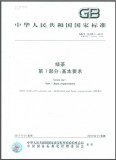 GB/T 14456.1-2017 绿茶 第1部分:基本要求 英文版