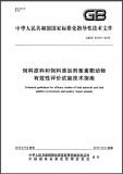 GB/Z 31813-2015 饲料原料和饲料添加剂畜禽靶动物有效性评价试验技术指南 英文版