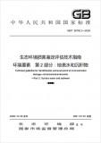 GB/T 39792.2-2020 生态环境损害鉴定评估技术指南环境要素第2部分 英文版需联系翻译