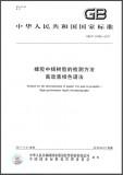 GB/T 34782-2017 蜂胶中杨树胶的检测方法 高效液相色谱法 英文版
