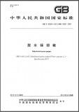 GB/T 30384-2013 脱水绿胡椒 英文版 需联系翻译