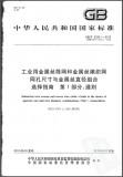 GBT 5330.1-2012 网孔尺寸与金属丝直径组合选择指南 第1部分:通则 英文版 需联系翻译