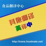 食品行业其他翻译 英译中 单位:元/每千字符数