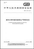 GB/T 31273-2014 速冻水果和速冻蔬菜生产管理规范 英文版