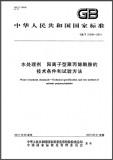 GB/T 31246-2014 水处理剂 阳离子型聚丙烯酰胺的技术条件和试验方法 英文版