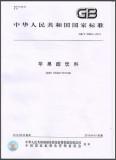 GB/T 30884-2014 苹果醋饮料 英文版