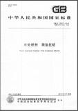 GB/T 22627-2014 水处理剂 聚氯化铝 英文版