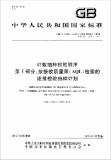 GBT 2828.1-2012 计数抽样检验程序 第1部分 英文版 需联系翻译