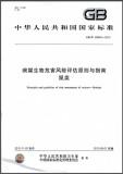 GB/T 28943-2012 病媒生物危害风险评估原则与指南 鼠类 英文版 需联系翻译