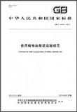 GB/T 30354-2013 食用植物油散装运输规范 英文版 需联系翻译