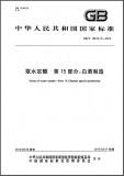 GB/T 18916.15-2014 取水定额 第15部分:白酒制造 英文版