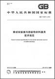 GB/T 29474-2012 移动实验室内部装饰材料通用技术规范 英文版 需联系翻译