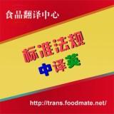 食品标准翻译 中译英 单位:元/每千字符数