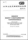 GB/T 9292-2012 高温条件下分散染料染聚酯织物用匀染剂的移染性测试法 英文版 需联系翻译