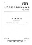 GB/T 13210-2014 柑橘罐头 英文版