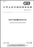 GB/T 30361-2013 农药干燥减量的测定方法 英文版 需联系翻译