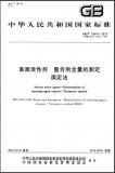 GB/T 15916-2012 表面活性剂 螯合剂含量的测定 滴定法 英文版 需联系翻译