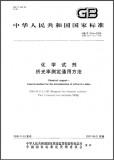 GB/T 614-2006 化学试剂 折光率测定通用方法 英文版