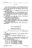保健(功能)食品通用标准 GB 16740-1997翻译 五折出售