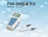 上海雷磁PXB-286型便携式离子计  特点 价格  包邮