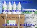 西湖葡萄味香精5231 厂家 最新报价